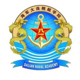 中国人民解放军海军大连舰艇学院