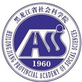 黑龙江省社会科学院