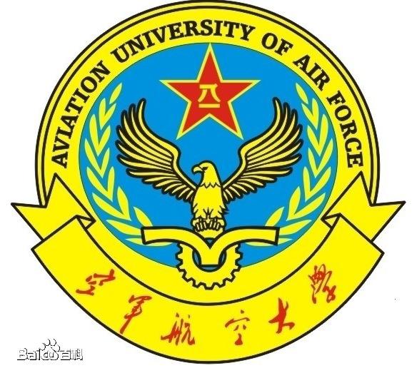 中国人民解放军空军航空大学