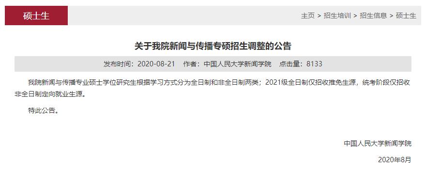 中国人民大学2021考研新闻与传播硕士全日制仅招收推免