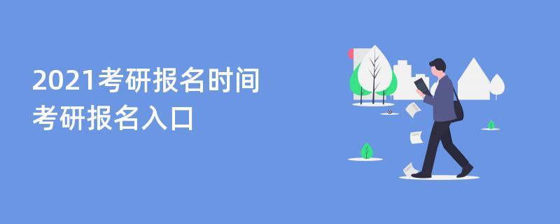 2021考研报名时间_考研报名入口