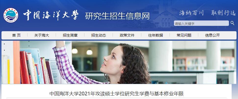 中国海洋大学2021年硕士研究生学费与基本修业年限