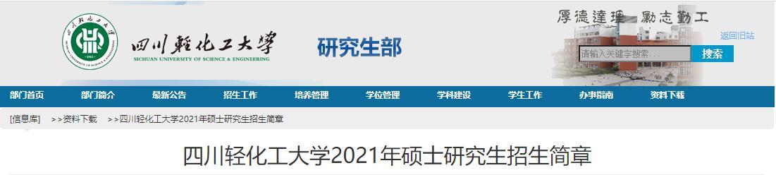 2021招生简章:四川轻化工大学2021年硕士研究生招生简章