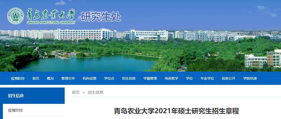 2021招生简章:青岛农业大学2021年硕士研究生招生章程