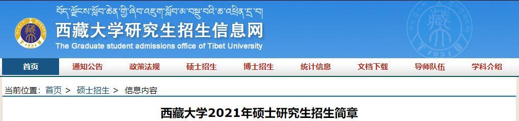 2021招生简章:西藏大学2021年硕士研究生招生简章