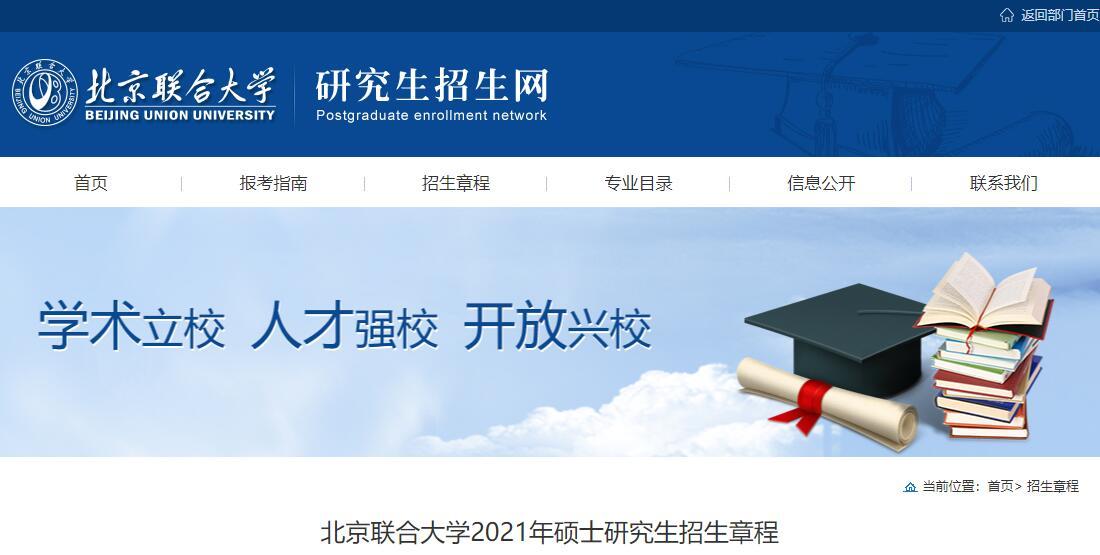 2021招生简章:北京联合大学2021年硕士研究生招生章程