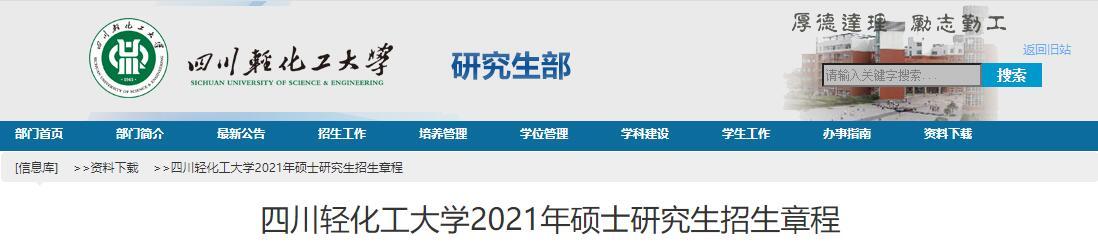 2021招生简章:四川轻化工大学2021年硕士研究生招生章程