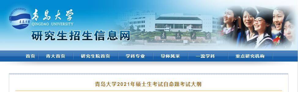 2021考研大纲:青岛大学2021年考研《医学部及其临床医学院》考试大纲