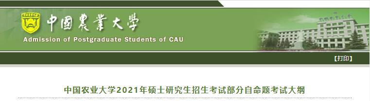 2021考研大纲:中国农业大学2021年硕士研究生招生考试部分自命题考试大纲