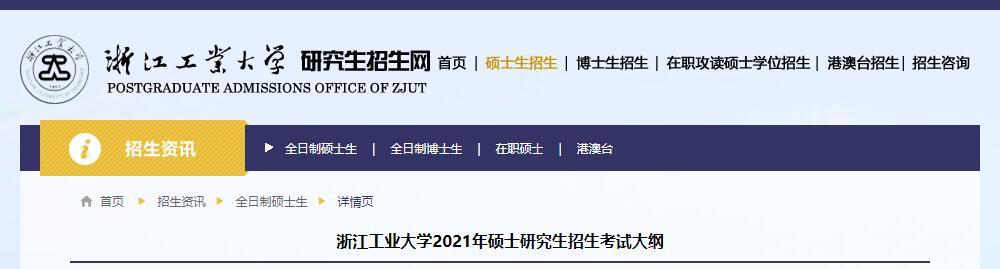 2021考研大纲:浙江工业大学2021年考研《025经济学院》考试大纲
