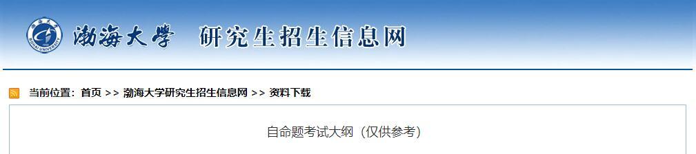 2021考研大纲:渤海大学2021年考研自命题考试大纲