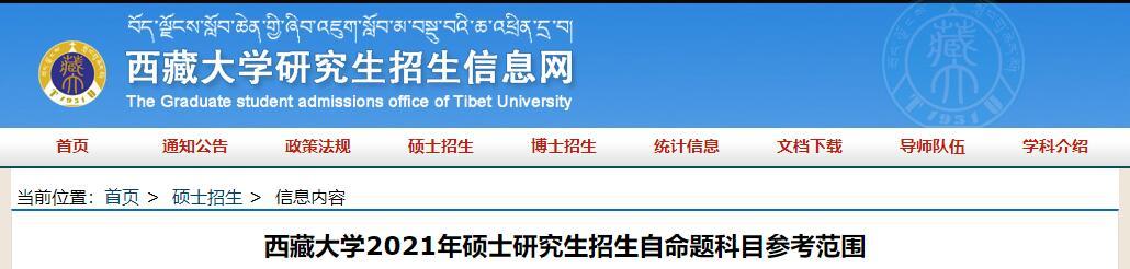 西藏大学2021年考研自命题科目参考范围