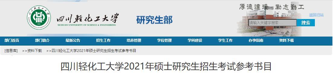 四川轻化工大学2021年考研参考书目