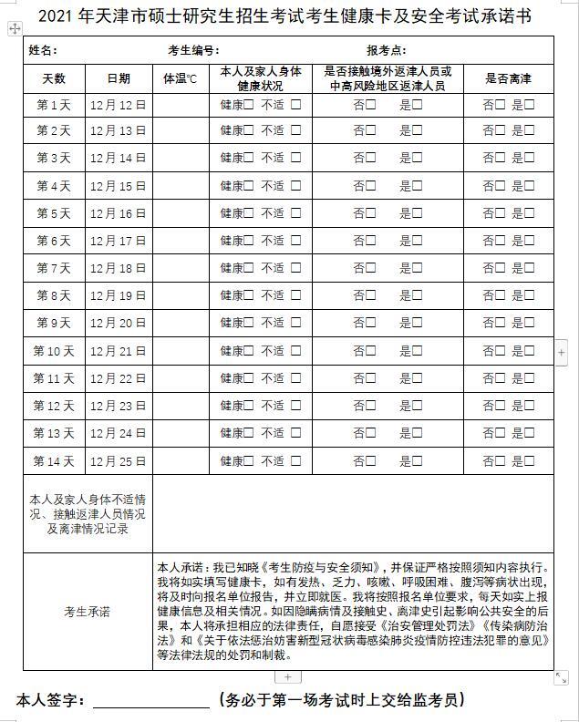 天津市2021考研考生健康卡安全考试承诺书下载