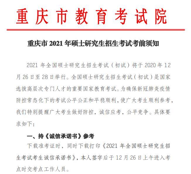 重庆市2021年硕士研究生招生考试考前须知及考生承诺书