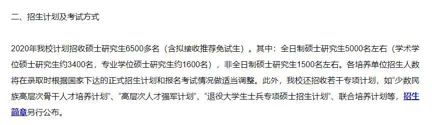 武汉大学考研招生人数